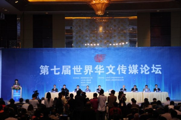 7th Forum on Global Chinese Language Media Launched in Qingd