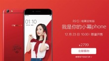 Red Variant of OPPO R9s Smartphone Launched in China for $403