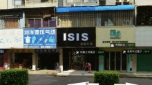 China Has an ISIS Store