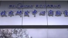 Midea to acquire Italy's air conditioner maker Clivet SpA.