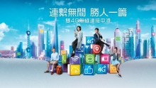 China Mobile attributed the performance to increased in 4G business and data traffic usage.